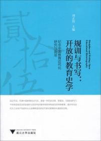 规训与书写·开放的教育史学:纪念中国教育近代化研究25周年