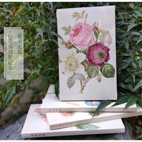 创意笔记:草木光荫笔记本系列(四种)玫瑰、牡丹、菊花、牵牛(购买请备注)