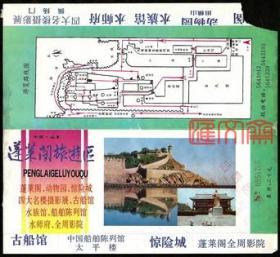 老门票:四大名楼之一山东蓬莱阁旅游区,对折游览路线图,水师馆、水族馆、动物园、古船馆、惊险城等景点