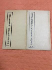 大佛顶如来密因修证了义诸菩萨万行首楞严经(上下册全。上海佛学书局影印宋版首楞严经,线装16开本,大致每页10竖行,每行24字)稀见珍藏本,书首有佛像