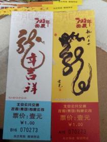 北京公交纪念车票  龙年  一套2张全