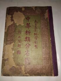 中华析类分省图(民国二十年版)