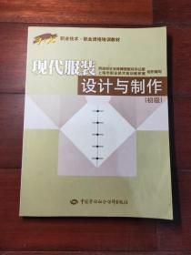 /1+X职业技术职业资格培训教材:现代服装设计与制作(初级)