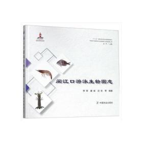 闽江口游泳生物图志