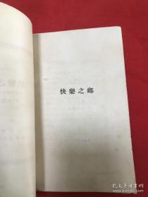 《快乐之乡》,丙寅乐团丛书之一,