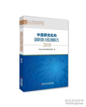 中国研究机构创新能力监测报告2018