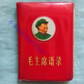 小本《毛主席语录》中国人民解放军总政治部 塑料书皮 尺寸页数:宽73毫米×高102毫米×270页