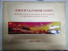 庆祝中华人民共和国成立60周年(1949-2009)(邮票册)