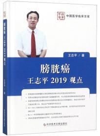 膀胱癌:王志平2019观点/中国医学临床百家