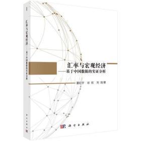 汇率与宏观经济:基于中国数据的实证分析