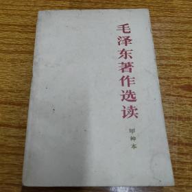 毛泽东著作选读(一卷甲种本)少见