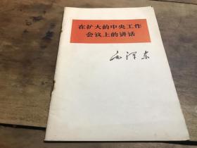 《毛泽东在扩大的工作会议上讲话》