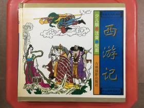 西游记(注音配图少儿版),四大名著硬壳精装本连环画,旧书包邮