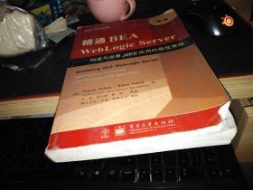精通BEA WebLogic Server