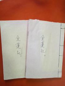 古代戏曲丛刊二集:金莲记(上下册全)线装原版