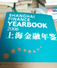上海金融年鉴(2006)