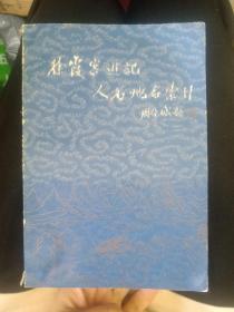 徐霞客游记人名地名索引