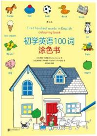 初学英语100词涂色书 正版者:斯蒂芬卡特赖特  9787559623591