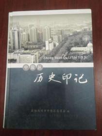 中原区历史记忆