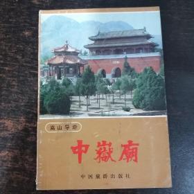 嵩山导游 中岳庙