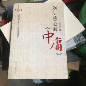 明心堂书系:刘法慈心解《中庸》
