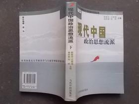中国现代政治思想流派  下册