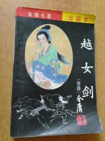 越女剑【三联书店1996年1版1印】