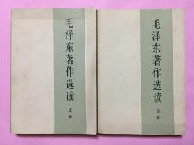 毛泽东著作选读(上下册)