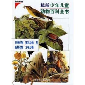 最新少年儿童动物百科全书(全新塑封硬精装四册)