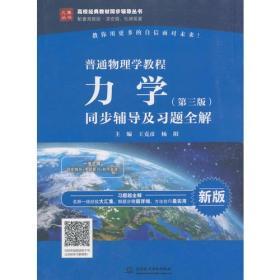 普通物理学教程 力学(第三版)同步辅导及习题全解(高校经典教材同步辅导丛书)