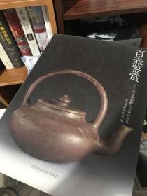 百壶鉴赏:吴远明捐赠历代紫砂茶具