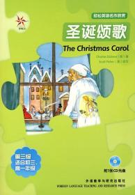 圣诞颂歌(附光盘第3级适合初3高1年级)/轻松英语名作欣赏 正版 狄更斯(Dickens,C.),费希尔(Fisher,S.)  9787560062075