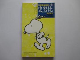 看漫画学英语:史努比欢乐英语1