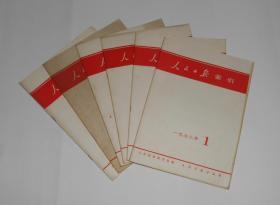 人民日报索引1972年第1-6期