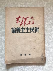 毛泽东新民主主义论解放社