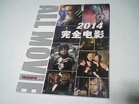 2014完全电影 环球银幕增刊