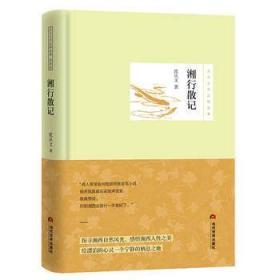 湘行散记精装版 9787509014639 沈从文 当代世界出版社