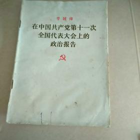 华国锋在中国共产党第十一次全国代表大会上的政治报告   1977