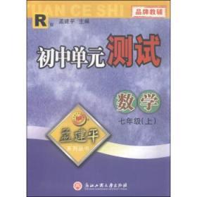 孟建平初中单元测试 数学七年级(上) 正版 孟建平  9787517808862