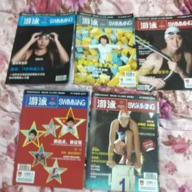 游泳2011年第1,2,3,5,6期,一共5本合售
