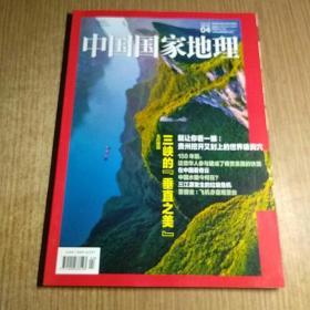 中国国家地理2019年4