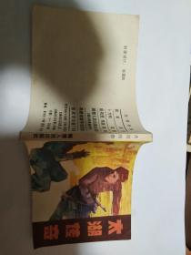 包老直板连环画-福建版《太湖传奇》