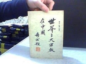 世界三大宗教在中国【方华藏书】