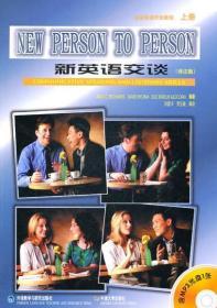 新英语交谈-美国英语听说教程(译注版)(上册) 正版 理查兹  9787560013893