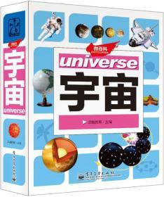 宇宙 正版 教育   9787121231704