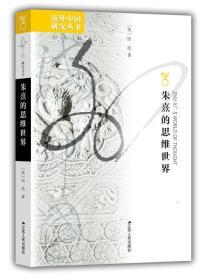 海外中国研究系列·朱熹的思维世界(增订版)