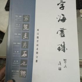 字海灵珠,两汉魏晋南北朝分册,澄海杨文琦签名本