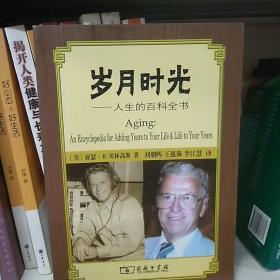 岁月时光:人生的百科全书