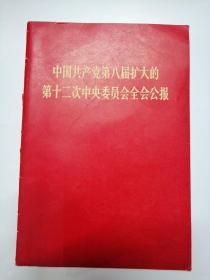 中国共产党第八届扩大的第十二次中央委员会全会公报【大32开林像完整】