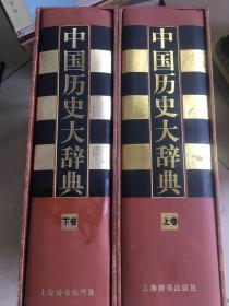 中国历史大辞典